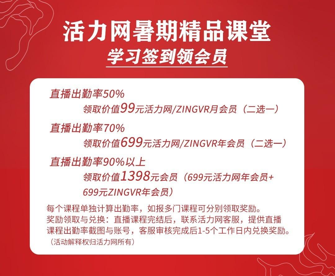 02 活力网腾讯课堂暑期精品课程-会员免费领.jpg
