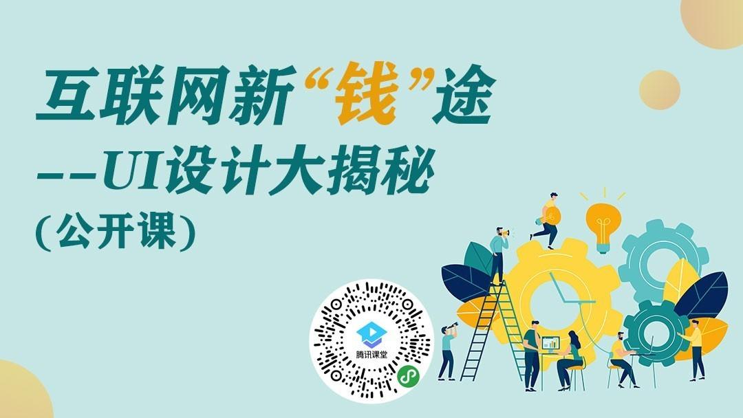 05 UI公开课封面.jpg