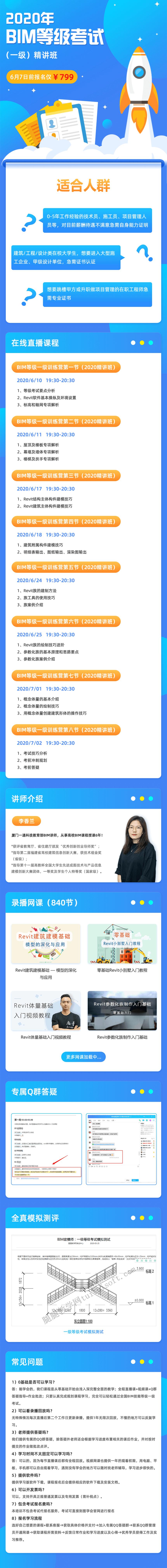 04 课程详情.png