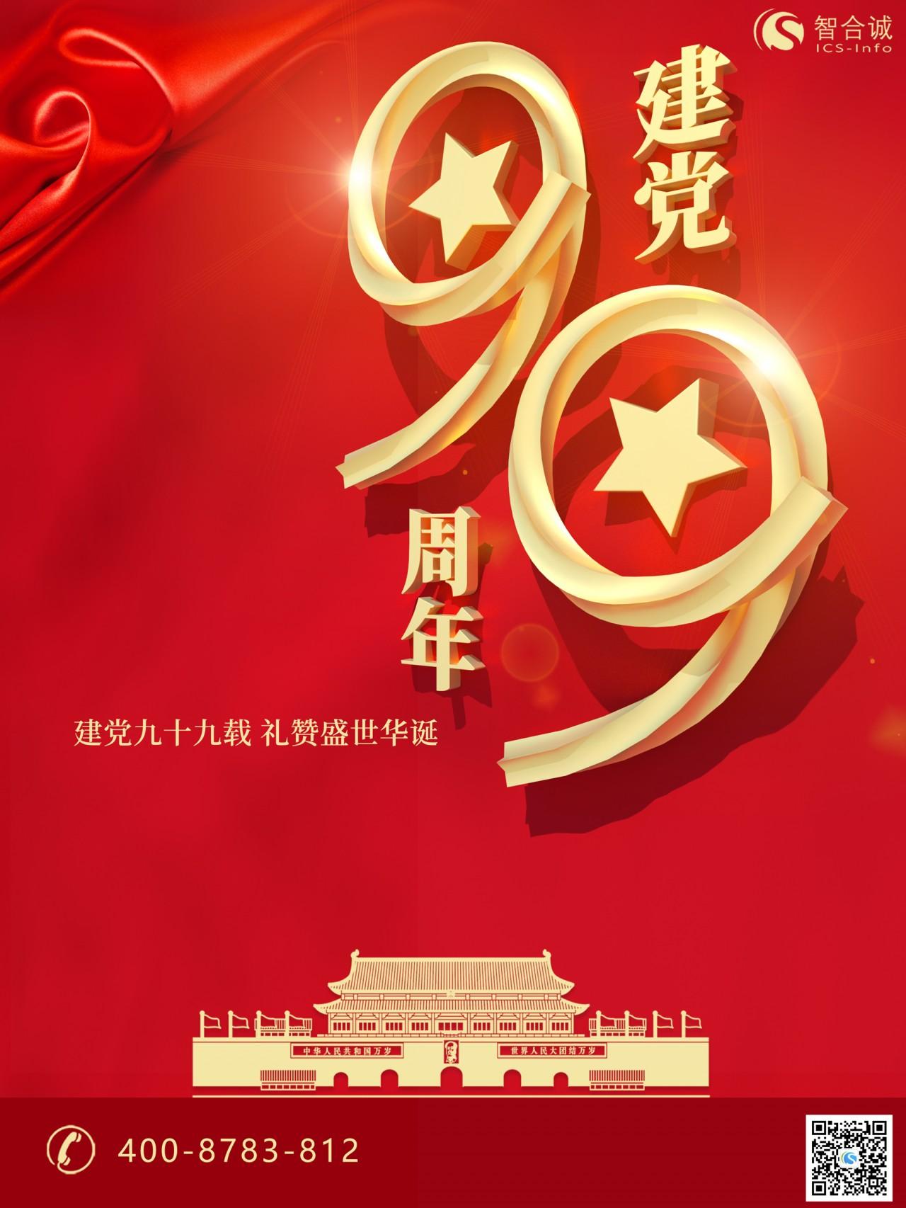 建党99周年周年庆海报.jpg