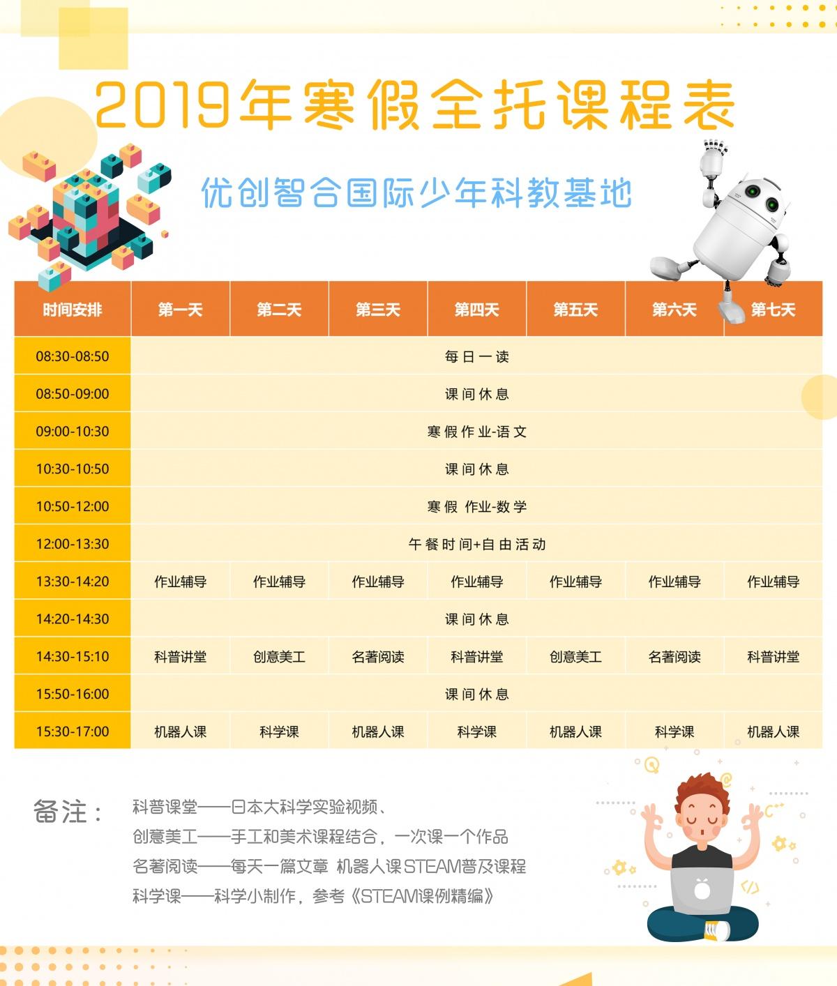 寒假课表_看图王(1).jpg