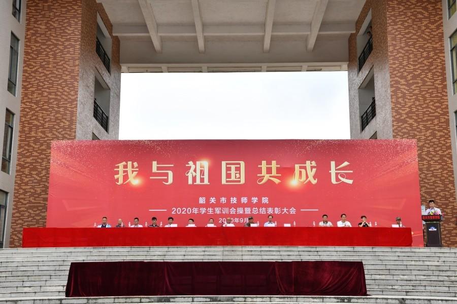 """1网址举行""""我和祖国共成长""""2020年娱乐军训会操暨总结表彰大会.JPG"""