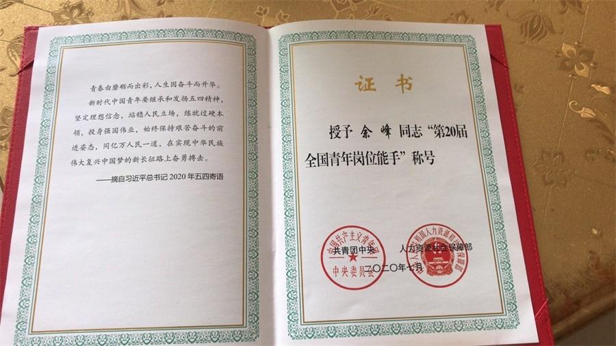 """余峰获评""""第20届全国青年岗位能手""""称号.jpg"""