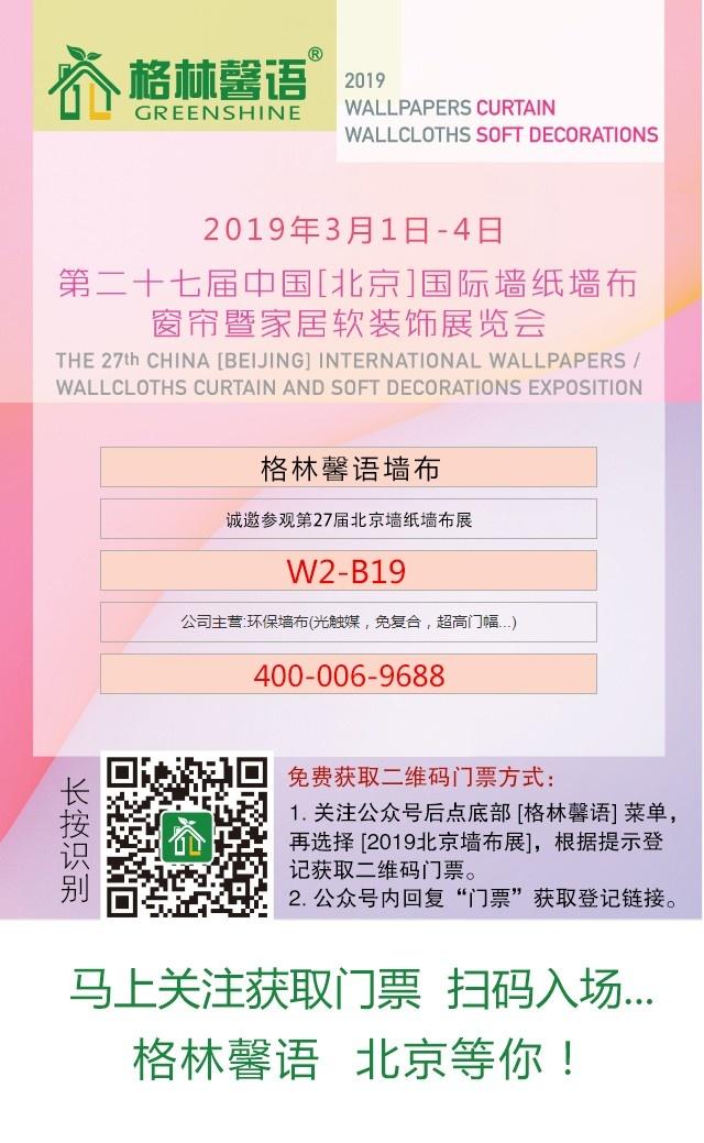 北京展GZ.jpg