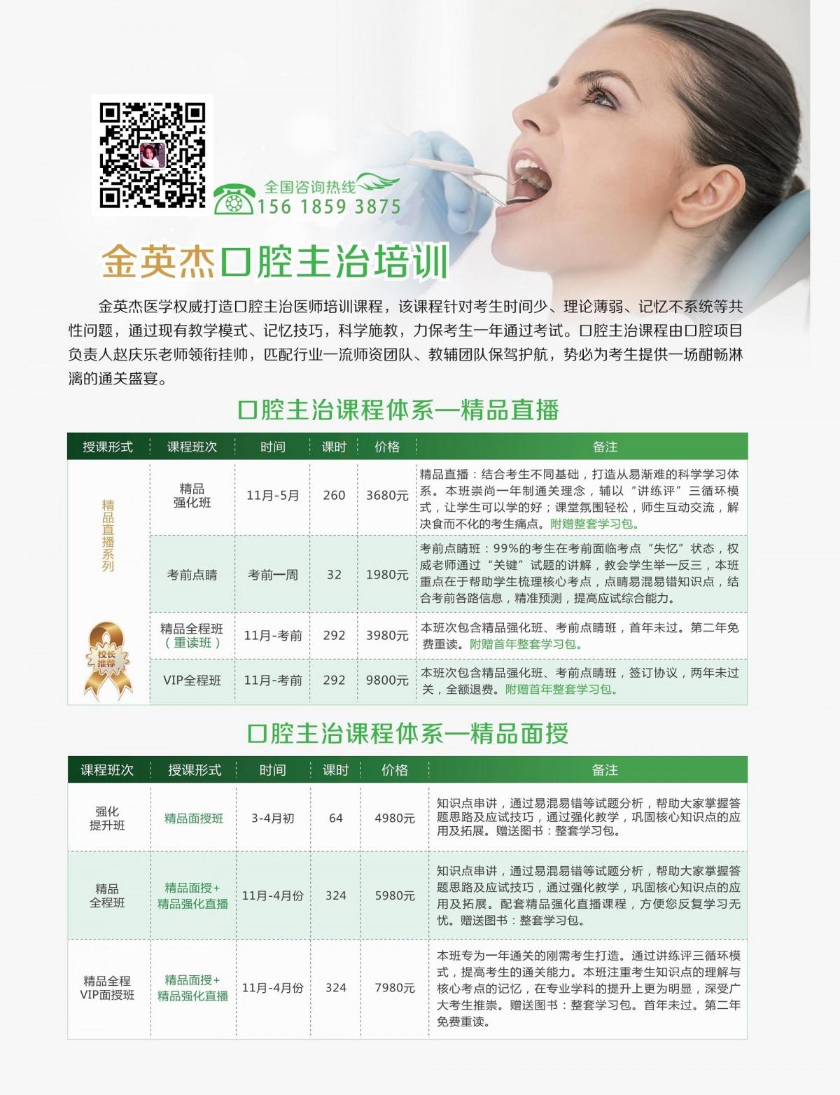 2019年口腔主治医师折页 制作文件 20181127_00.jpg