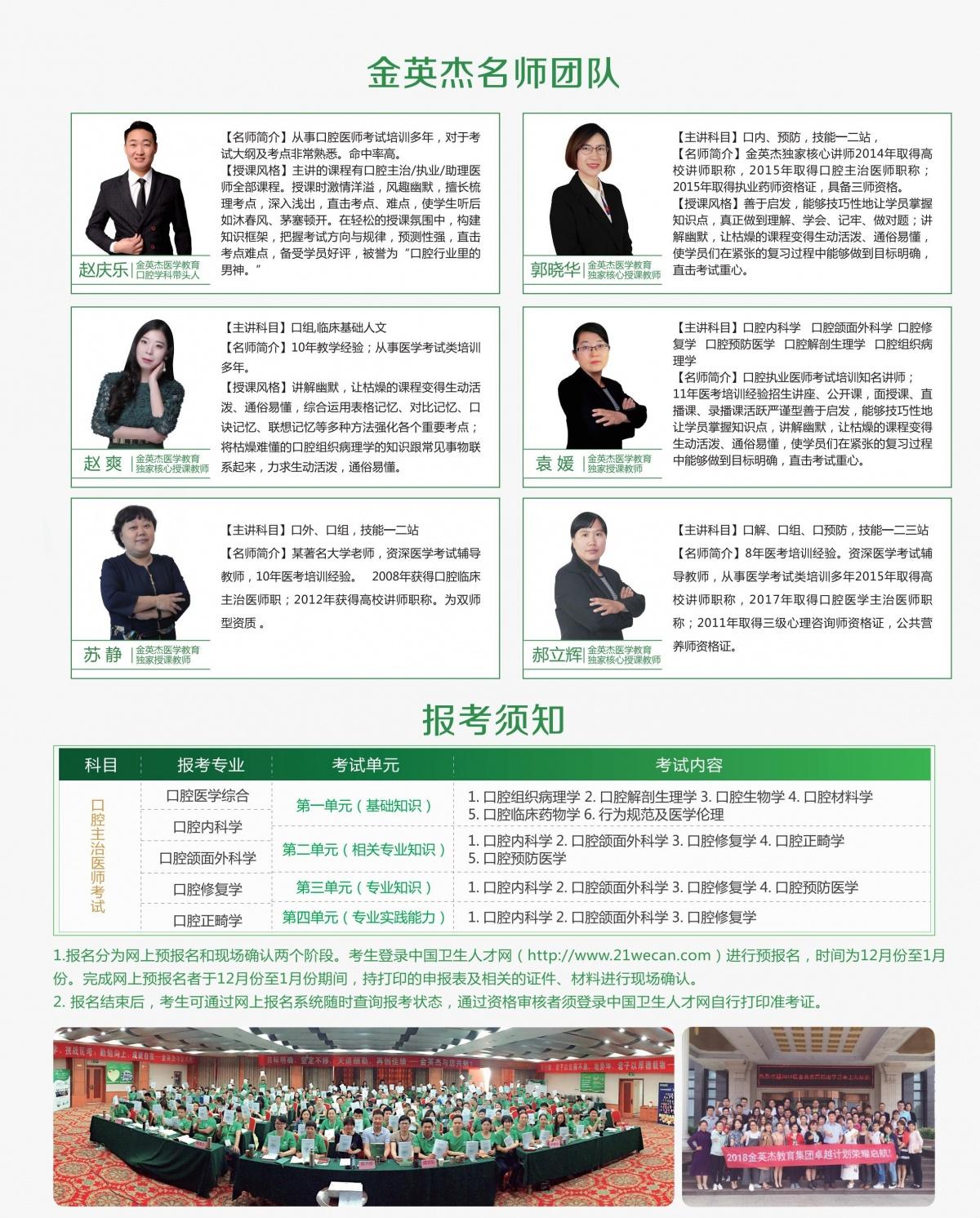 2019年口腔主治医师折页 制作文件 20181127_01 - 副本.jpg