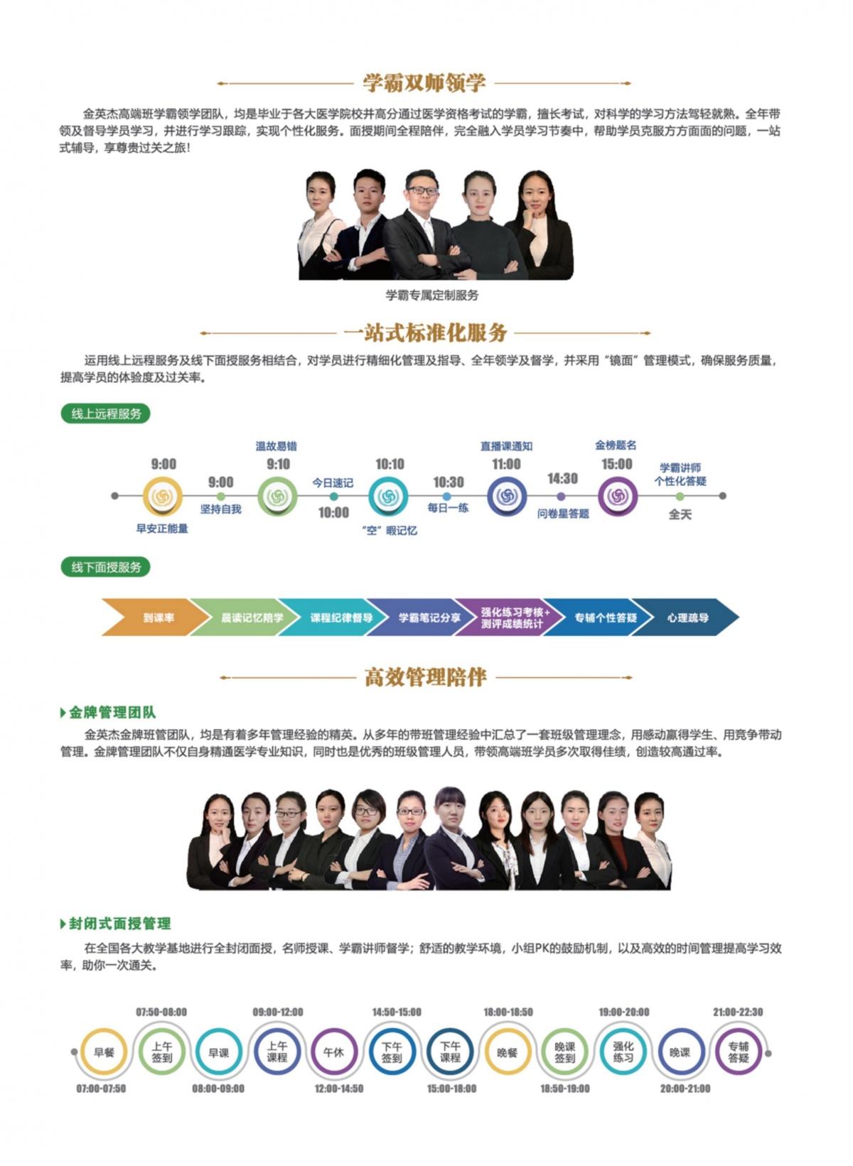 2019卓越计划-口腔主治_03.jpg