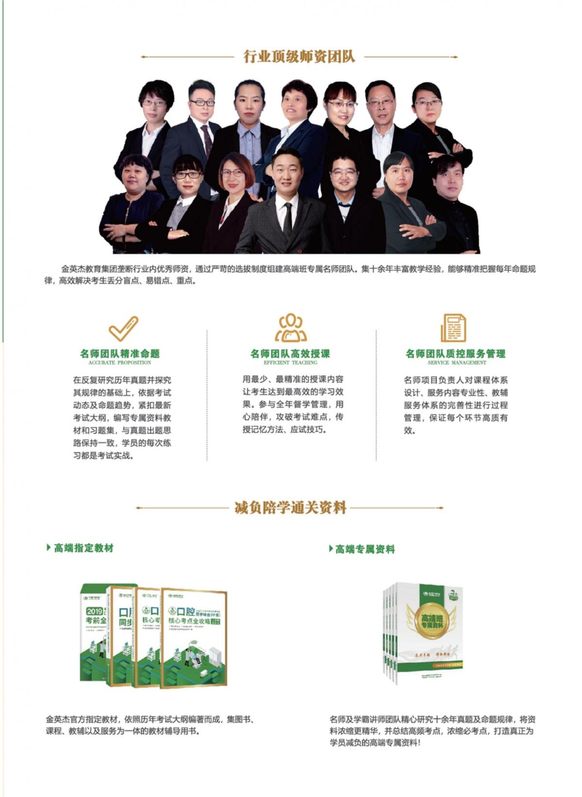 2019卓越计划-口腔主治_02.jpg