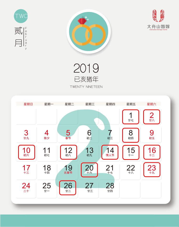 黄道吉日2月.png