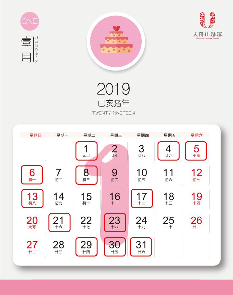 黄道吉日1月.png