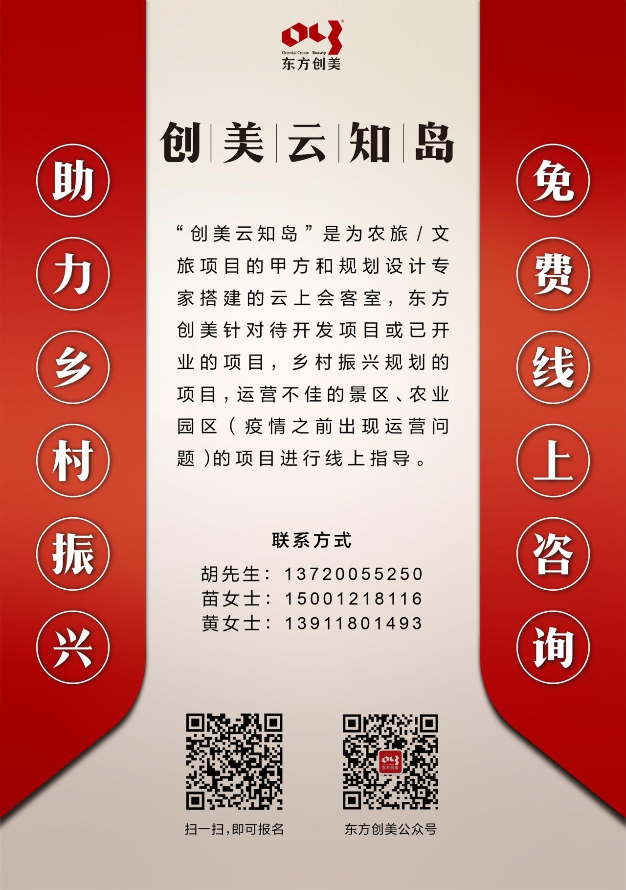 免费咨询海报内容(东方创美公众号).jpg