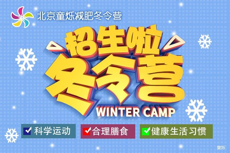 童烁冬季营.jpg