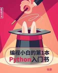 资料 |编程小白的第一本 Python 入门书