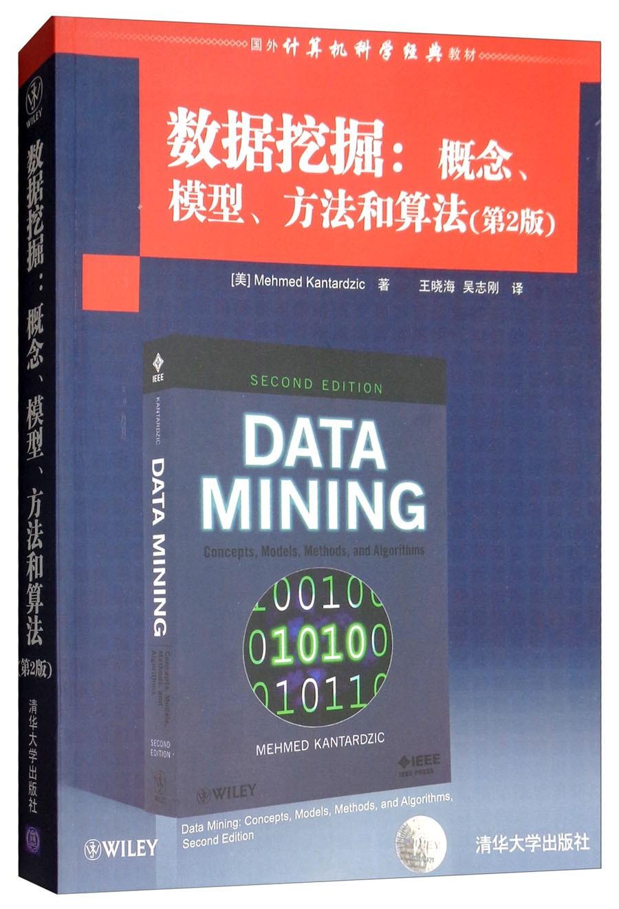 资料 | 数据挖掘:概念、模型、方法和算法(第2版)/ 国外计算机科学经典教材