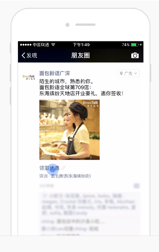 微信朋友圈廣告,重慶火昱科技有限公司廣告形態