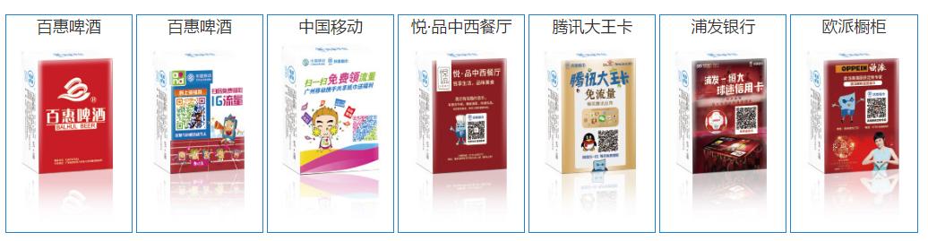 微信公众号涨粉平台_ZHO共享纸巾_广告类型