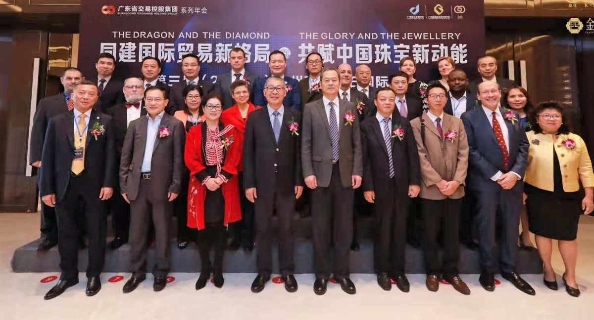 The International Jewelry & Diamond Conference (Guangzhou