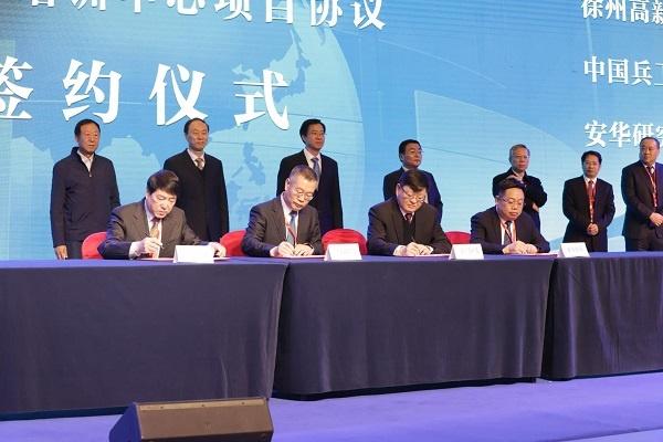 共建安全智能装备研发制造基地和教育培训中心项目协议签约仪式2.1.jpg