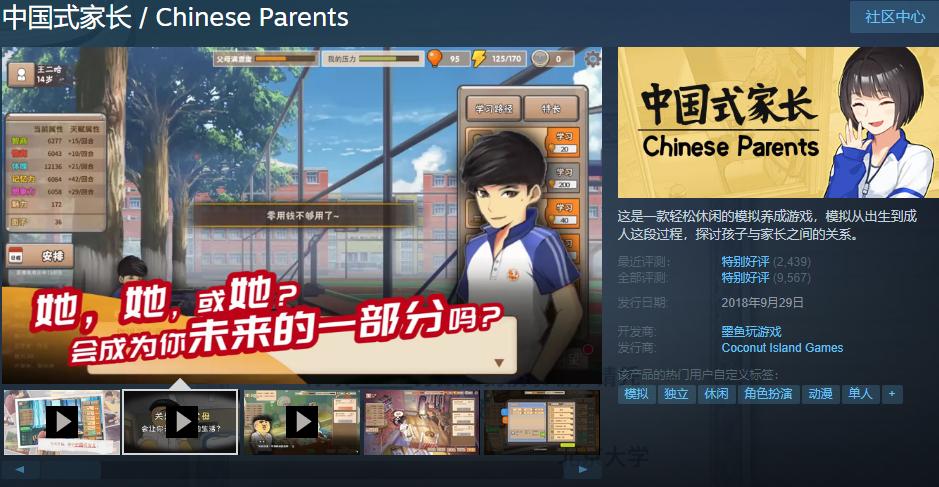 《中国式家长》v1.0.3.7女儿版 附带修改器