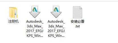Autodesk 3ds Max 2017 中文正确注册的姿势