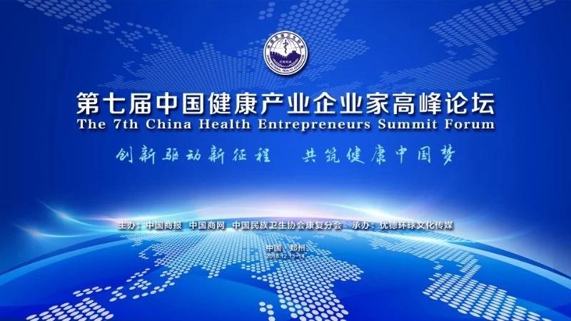 超越非凡,締造傳奇!第七屆中國健康產業企業家高峰論壇圓滿成功!