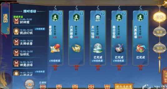 仙剑奇侠传4手游怎么升级速度快
