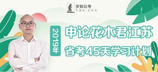 江苏省考45天学习计划.png