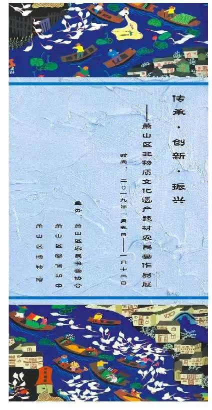 新的一年,来江寺民俗文化园看  《萧山非物质文化遗产题材农民书画作品展