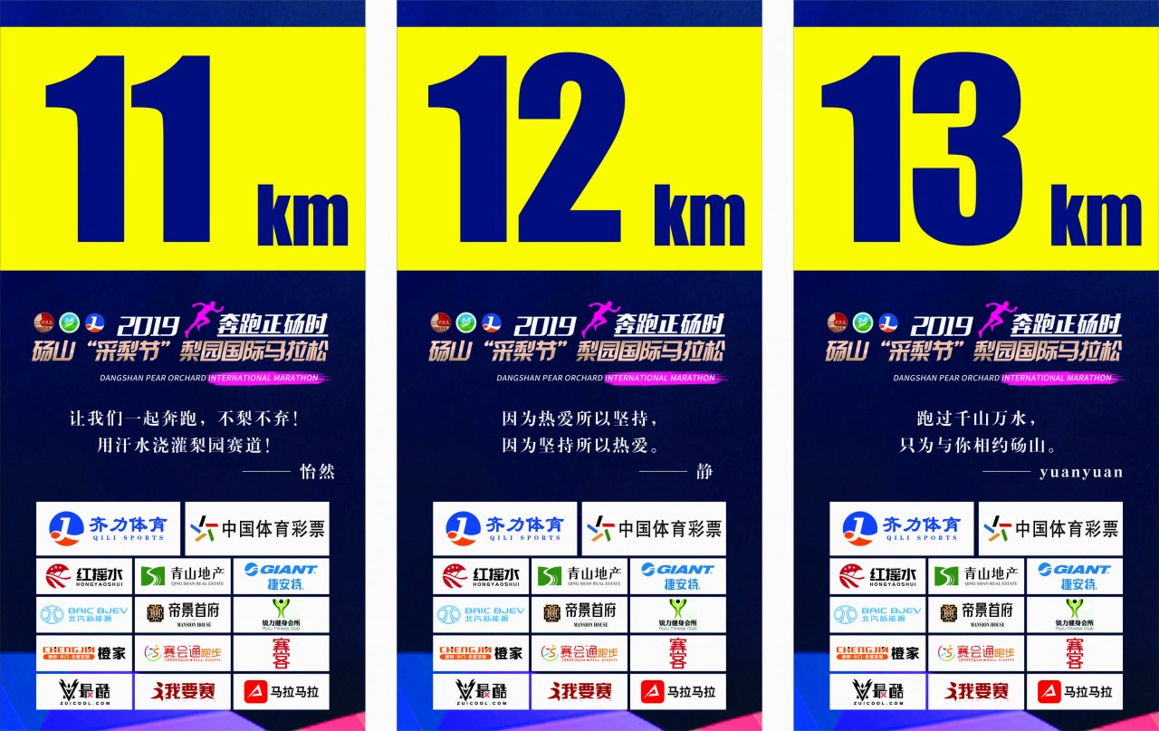 马拉松路牌11.jpg