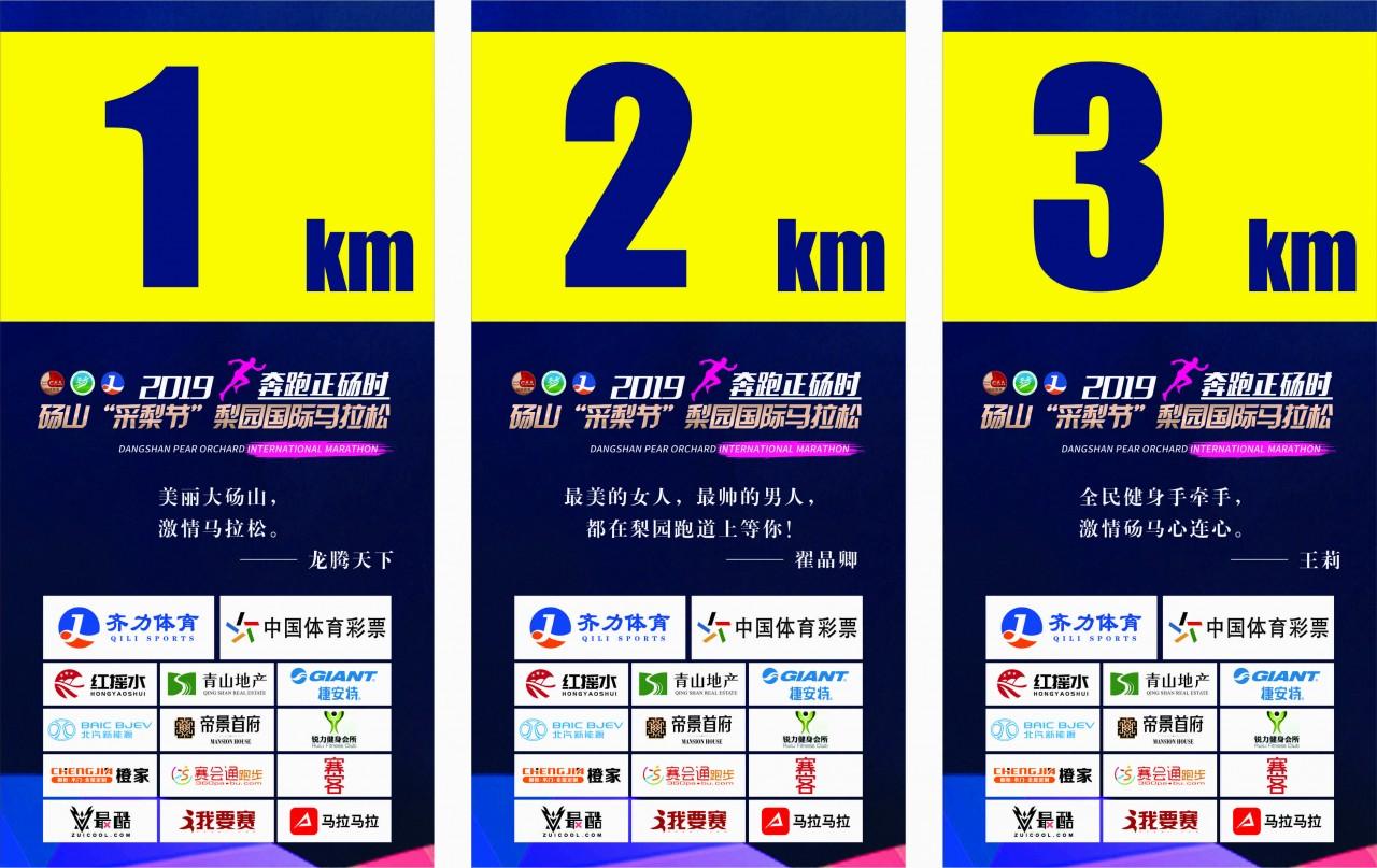 马拉松路牌.jpg