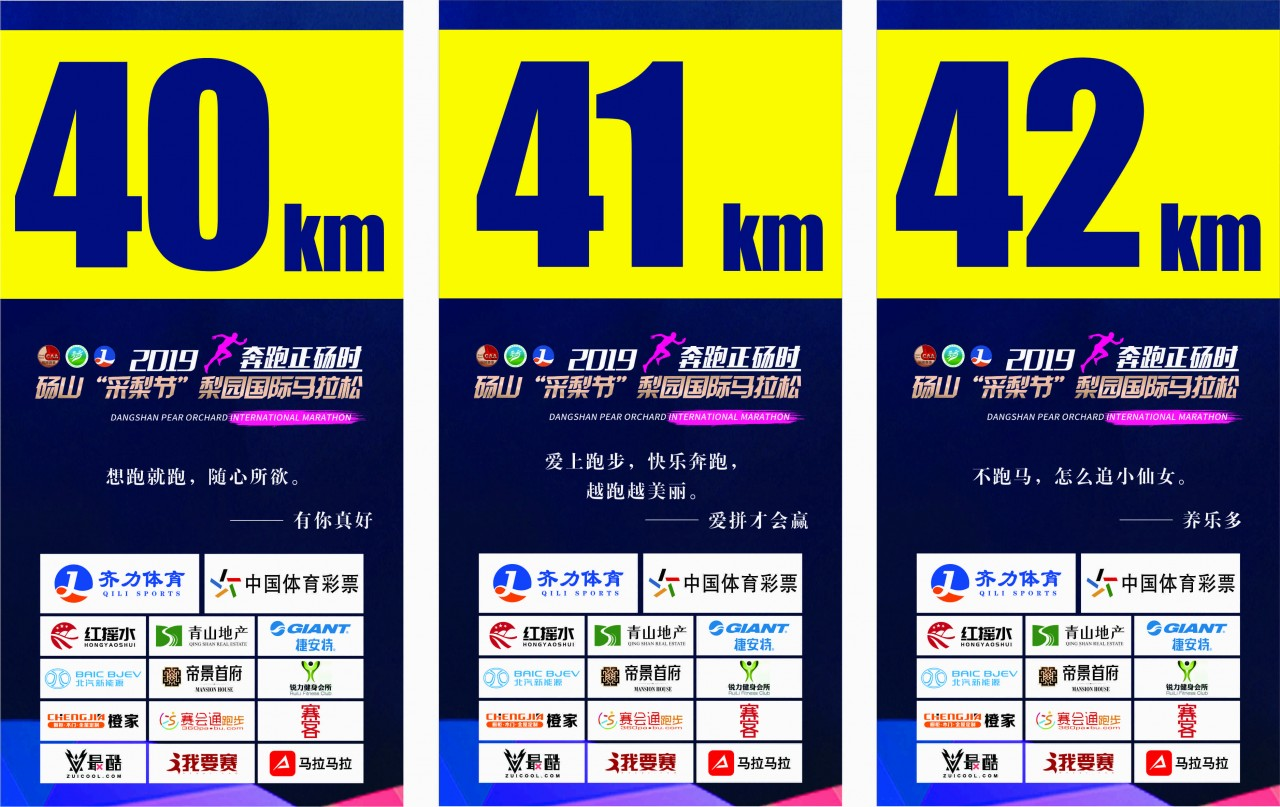 马拉松路牌222.jpg