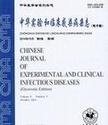中华实验和临床感染病杂志(电子版).jpg