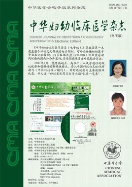 中华妇幼临床医学杂志(电子版).jpg
