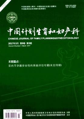 中国计划生育和妇产科.jpg