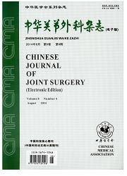 中华关节外科杂志(电子版).jpg