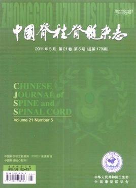 中国脊柱脊髓杂志.jpg