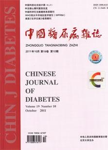中国糖尿病杂志.jpg