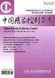 中国感染控制杂志.jpg