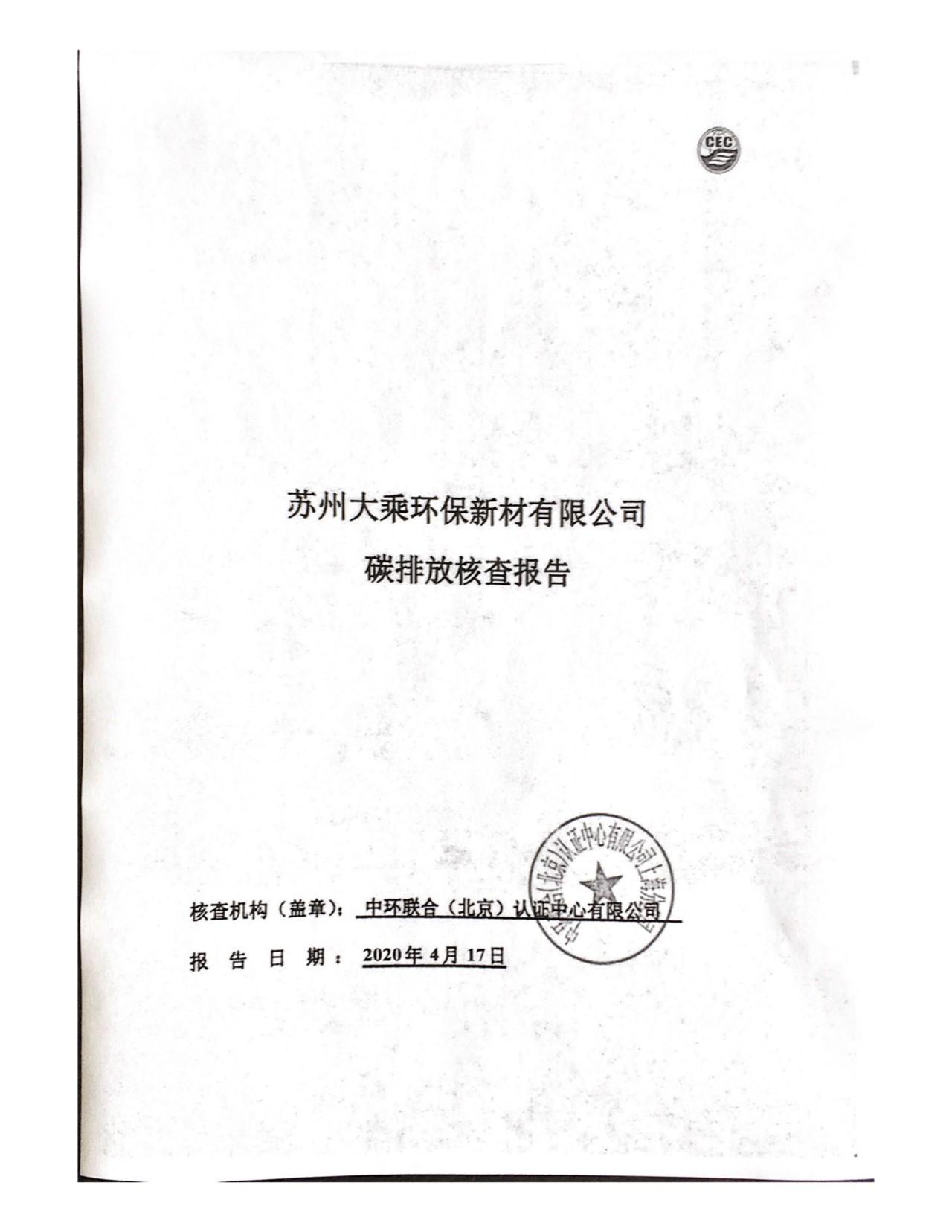 碳排放核查报告_页面_1.jpg
