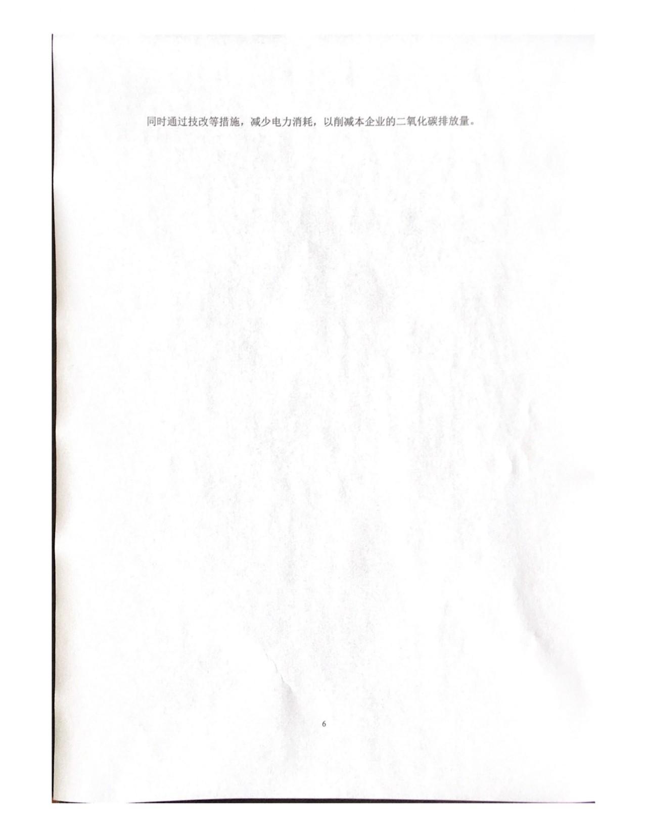 碳排放核查报告_页面_6.jpg