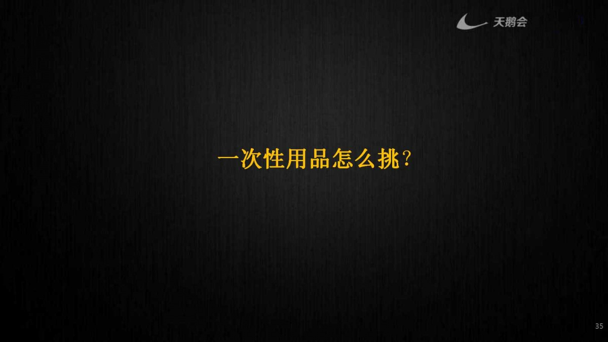 幻灯片35.jpg