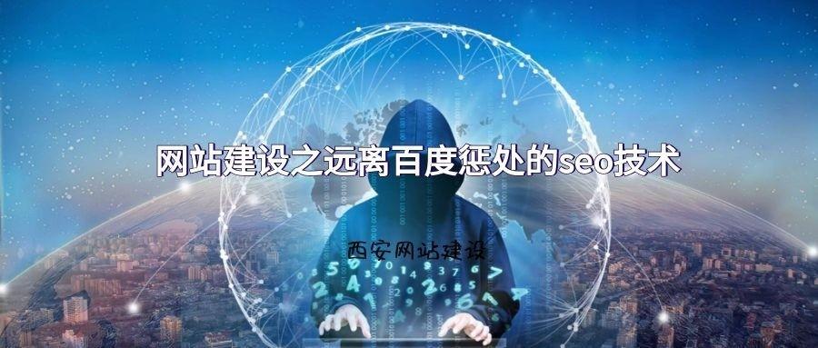 网站建设之远离百度惩处的seo技术.jpg