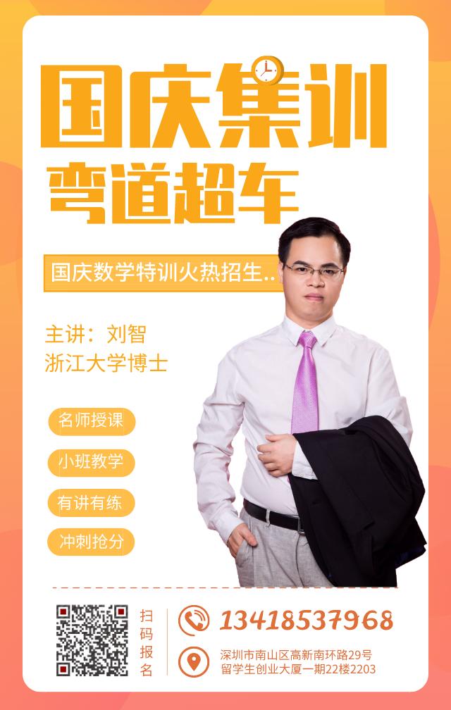 默认标题_手机海报_2020-09-26-0.png