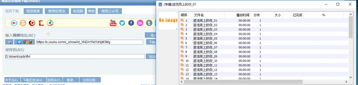 支持国内80+视频网站-稞麦视频下载器(xmlbar) v9.9