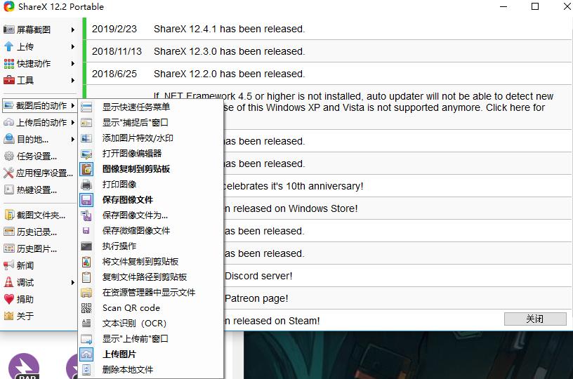 ShareX(截图工具) 绿色版,功能异常强大