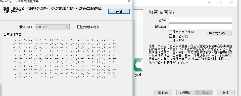 给你的文件加密,除了你谁也打不开- VeraCrypt