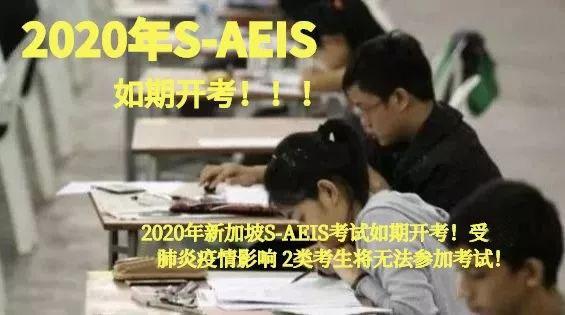 2020年S-AEIS.jpg