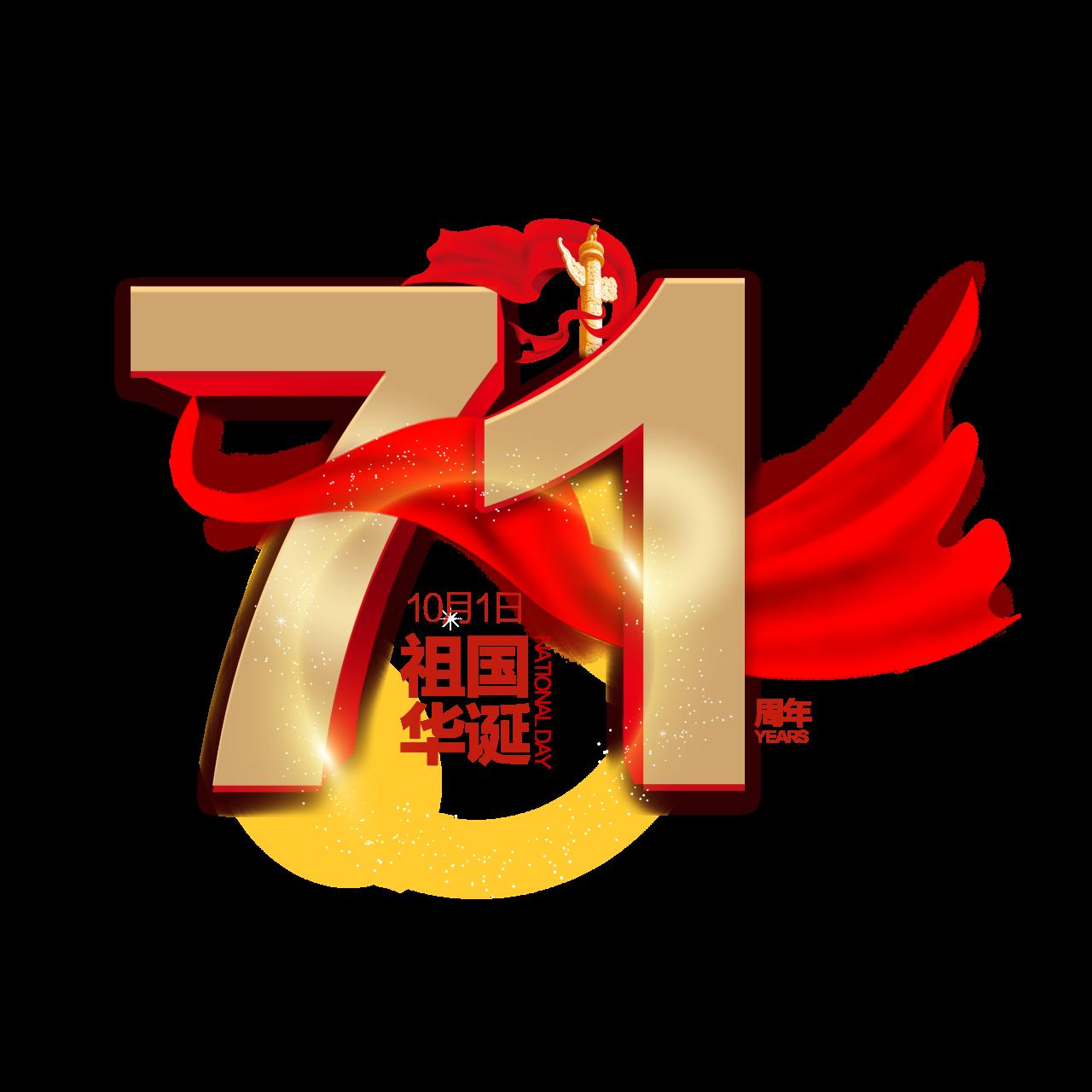 千库网_建国71周年_艺术字编号10566958.png