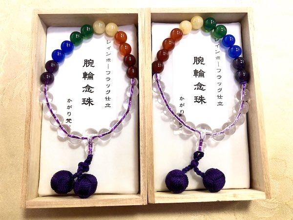 式で使われるレインボー念珠.jpg
