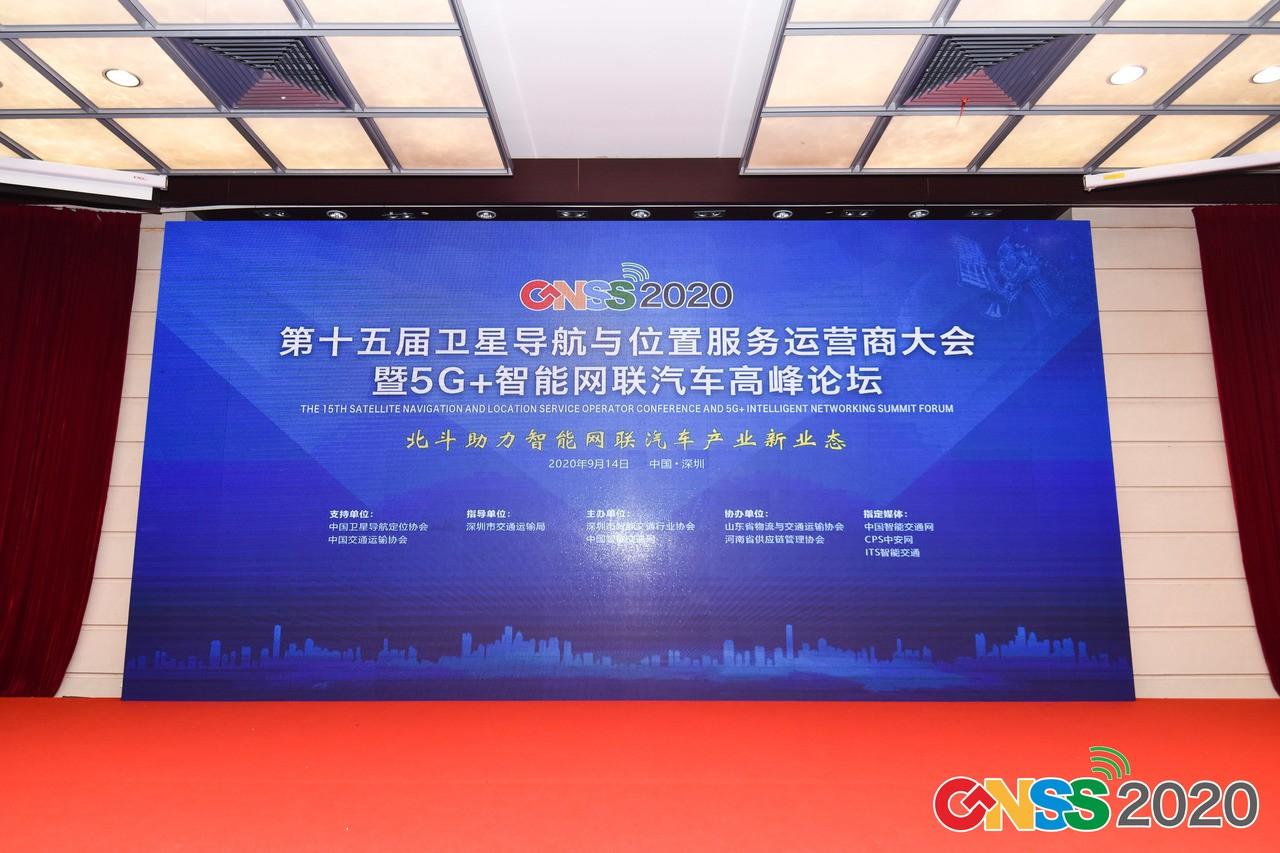 第十五届卫星导航与位置服务运营商大会暨5G+智能网联汽车高峰论坛召开